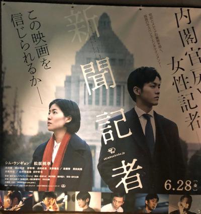 映画 ネタバレ 記者 新聞